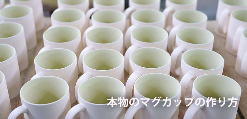 本物のマグカップの作り方