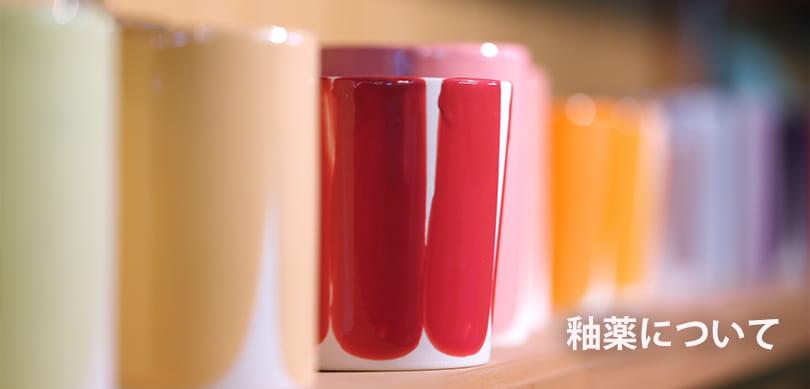 オリジナルマグカップ釉薬を塗る